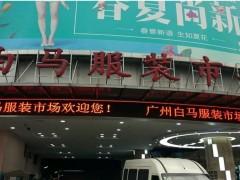 广州火车站旁边的白马服装城