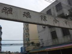广州市花都区雅瑶综合批发市场