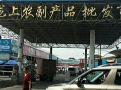 上海龙上农副产品批发市场