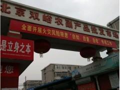 北京双峪农副产品批发市场