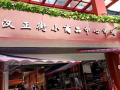 汉正街小商品市场