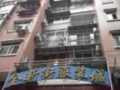 武汉全新街服装批发市场