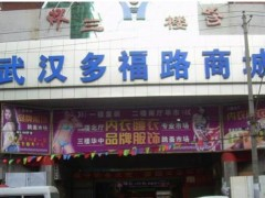 武汉多福服装批发市场