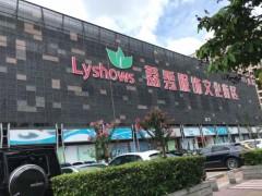 深圳荔秀服饰文化街区